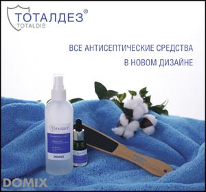 Totaldis Тоталдез антисептические средства в новом дизайне