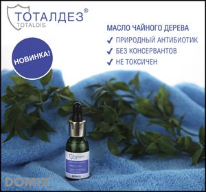 Totaldis Тоталдез масло чайного дерева