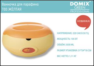 Ванночка для парафина DOMIX Green Professional ТО3 жёлтая