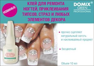Клей для ремонта ногтей Domix Green Professional ДОМИКС профессиональная косметика