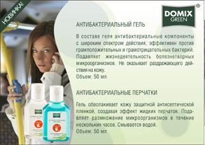 Totalsan ТОТАЛСАН Domix Green ДОМИКС