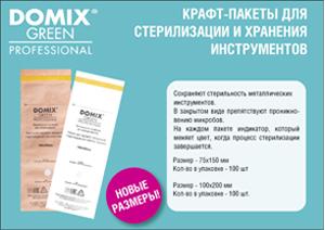 Крафт-пакеты Domix Green Professional для стерилизации и хранения инструментов