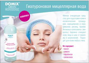Гиалуроновая мицеллярная вода DGP продукция для салонов красоты и мастеров оптом
