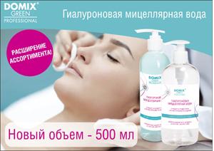 Гиалуроновая мицеллярная вода Domix Green Professional