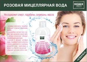 Розовая мицеллярная вода Domix Green косметика для салонов красоты оптом маникюр педикюр