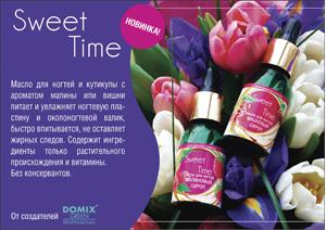 Масла для ногтей и кутикулы Sweet Time от Domix Green Professional маникюр педикюр товары для салонов красоты оптом