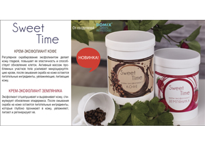 крем эксфолиант кофе Sweet Time Domix Green Professional