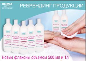 Жидкости для снятия лака Domix Green Professional, новые флаконы, ребрендинг продукции
