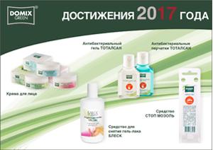 Достижения Domix Green за 2017 год