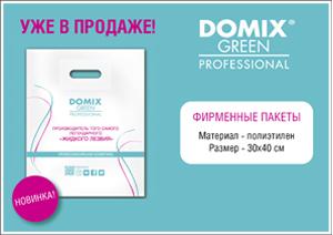 Фирменные пакет Domix Green Professional сопутствующие товары для салонов красоты и мастеров оптом