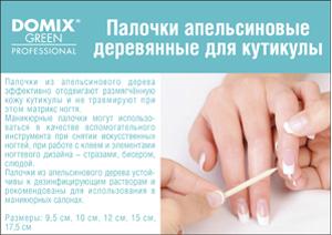 Палочки апельсиновые деревянные маникюрные для кутикулы Domix Green Professional сопутствующие товары для салонов красоты