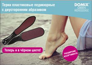 тёрки пластиковые педикюрные с двухсторонним абразивом Domix Green Professional педикюр товары для салонов красоты оптом