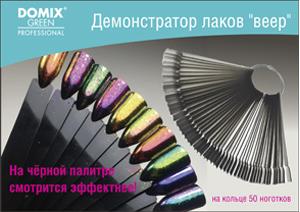 демонстратор лаков веер Domix Green Professional маникюр педикюр товары для салонов красоты
